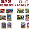 『デジタルデビル物語 女神転生』などが確定!Switch『ナムコットコレクション』のDLC第2弾・第3弾が発表!