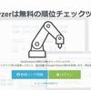 無料の検索順位チェックツール、RankAnalyzerに登録してみた