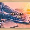 斉藤一人さん 投資