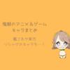 鬼娘が可愛い!アニメ・ゲームの鬼の女の子キャラまとめ!