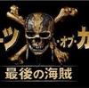【パイレーツ・オブ・カリビアン/最後の海賊】 隠れミッキー