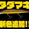 【ノリーズ】オールシーズン対応のクランキングミノー「タダマキ」に新色追加!