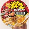 カップラーメン 激めん ピリ辛担々麺 を食べました