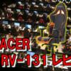 【DXRACER RV-131 レビュー】大人気ゲーミングチェアの上位モデルは機能性が格段に向上していた!