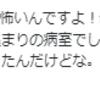 『大谷亮平さん、第2話で死亡!???』。。。