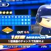 ヤクルトLiveシナリオ 3/30 vs横浜1回戦