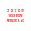 【家計管理 結果 検証】2020年 家計管理状況 年間まとめ