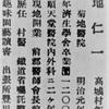 福島菊地家の本家を、釧路の机上で想像