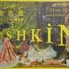 プーシキン美術館展―旅するフランス風景画 見どころや場所のすべて (大阪 国立国際美術館)