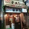 池袋の美味しいジンギスカン屋『楽太郎』に行ってきました