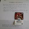 TOKAIホールディングス - 株主優待(QUOカード)を頂きました。