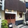 【いち助】東淀川駅西口からすぐの肉、魚、カレーから選べる日替わりランチ!コスパもいいので人気!