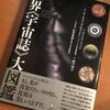 蒐書録#023:マイケル・ベンソン『世界《宇宙誌》大図鑑』