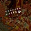 【おそとのええとこ】にゃんさんぽにいってきた(1)【福岡/門司港】