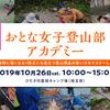 【関東】おとな女子登山部アカデミー 開催します!