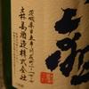 『大観 純米酒』巨匠、横山大観が愛飲した、クリアで穏やかな飲み口の純米酒。