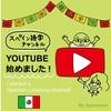 YouTubeでスペイン語勉強を公開しました!