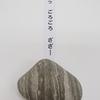 「奇跡の石の物語」5  第1章「石の絵本」p.3  雷雨石