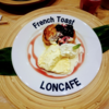 【閉店】【仙台】フォーラスのフレンチトースト「LONCAFE」に行きました