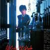 映画「時をかける少女」(1983)現実と幻想の世界を行き来しながら、揺れる和子の恋心!