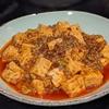 【お家でも本格派四川風を目指して】激辛麻婆豆腐のレシピ
