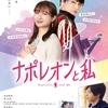 【永吉明日香】映画「ナポレオンと私」