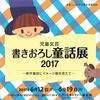 児童文芸 書きおろし童話展 2017