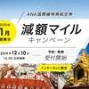 【ANA】インターネット限定減額マイルキャンペーン<2020年1月搭乗>