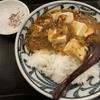 袋井市 伝丸で麻婆丼豆腐飯!600円で大満足の一品!