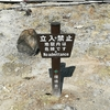日本縦断乞食旅