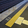 近江鉄道:駅の案内表示 -8- 点字ブロック & 乗車口矢印