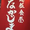 ラーメンブラリ旅29MENHAN SHOKUDOU NAKAJIMA「麺飯食堂 なかじま」 渋谷