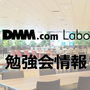 【勉強会告知】5月22日DATA MIGRATION NIGHT 開催!