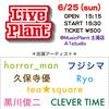 6/25(日) Live Plant 出演者紹介② 久保寺 優