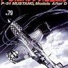 最高のレシプロ戦闘機とその後 「世界の傑作機 No.79 P-51ムスタング D型以降」