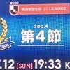 第4節 横浜F・マリノス VS FC東京