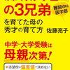 「灘→東大理3」3兄弟の母 佐藤亮子の本