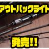【テイルウォーク】ライトゲームに特化したコンパクトロッド「アウトバックライト」発売!