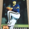 プロ野球カード記録 その33