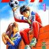 おすすめコミック1位「シュート!アニメ化もされたサッカー漫画」感想ネタバレ注意!ランキングベスト3!