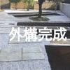 【外構工事編vol.9】外構工事完成