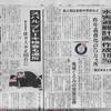 米「戦犯捜査ならICC制裁」  警告対象に日本人判事