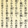 【雑記】『縦書き』補完