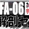 【イベント】宇都圭輝さんによるFA-06徹底解剖セミナー開催のお知らせ!