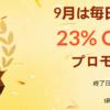 【iHerb23周年セール】 ヘアケア23%OFFプロモコード23HAIR、紹介コードHGW468