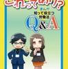 「これってあり?まんが 知って役立つ労働法Q&A」ってご存知ですか?