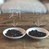 【ルポポのリニューアルに向けて】新しいコーヒー豆を試飲してみた私の話。