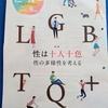 10月2日開催 親子トークのお知らせ