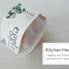 【eggling バジル】キッチンハーブに挑戦!栽培キットなら育て方も簡単でした。