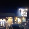 ~はま寿司~ 金沢神谷内店  一人お祝いしてきました(*^_^*)  平成30年1月13日